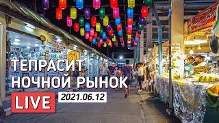 Рынок выходного дня Thepprasit Night Market / Таиланд в Прямом Эфире