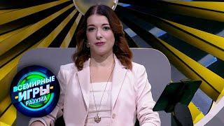 Всемирные игры разума Эфир от 02 апреля марта 2021