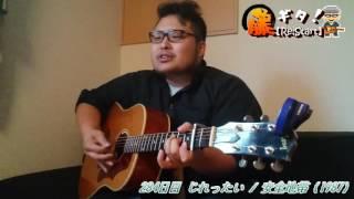 千綿ヒデノリ - 追憶のメロディー
