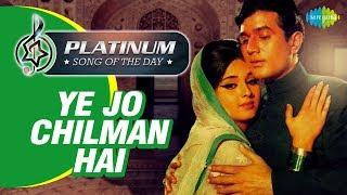 Platinum song of the day Ye Jo Chilman Hai ये जो चिलमन है 18th June RJ Ruchi