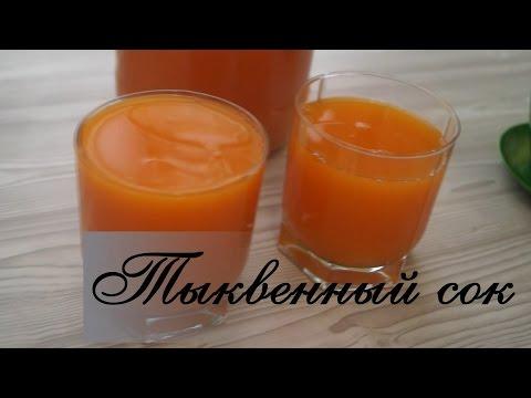 Как получить тыквенный сок в домашних условиях