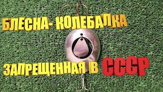 Эту блесну запретили в СССР а сейчас Блесна из ложки с вертушкой своими руками это так просто