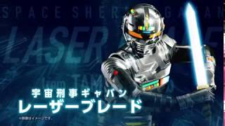 Space Sheriff Gavan Laser Blade Commercial (English Sub)