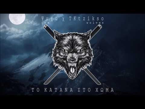 Ψυχω(Ysm) χ TKtzikso(Wolves)-Το κατάνα στο χώμα (Prod Quicker)