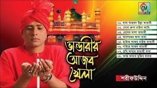 Download lagu Sharif Uddin Bhandarir Ajob Khela Vandari Gaan Chandni Music MP3