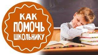Советы родителям школьников: как пережить третью четверть