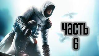 Прохождение Assassin's Creed 1 · [4K 60FPS] — Часть 6: Вильям Монферрат (Акра)
