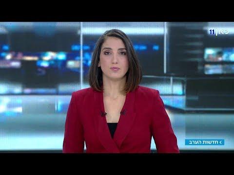 חדשות הערב 31.01.19: לקראת הכרעה: הסתיימו הדיונים בתיק 2000 | המהדורה המלאה