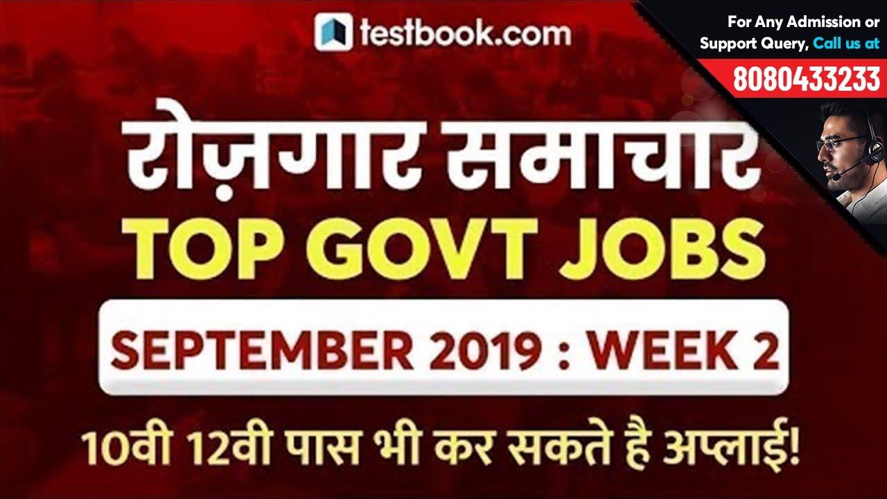Rojgar Samachar September 2019 : 2nd Week   Latest Govt Jobs   Sarkari Job  News   Employment News