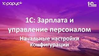 видео 1C онлайн зарплата и управление персоналом