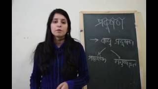 Air Pollution [ part-1 ] Hindi