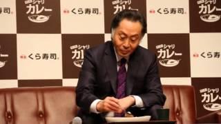 無添くら寿司の新メニュー「すしやのシャリカレー」発表イベントにCM出...