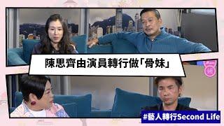 【Mean傾 第三季】盧覓雪 x 梁栢堅 #藝人轉行Second Life 陳思齊由演員轉行做「骨妹」 | Yahoo Hong Kong