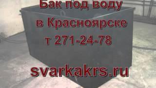 Бак  металлический под воду в Красноярске(http://svarkakrs.ru/bakmetall 1. Бак металлический размером 2 куба 1,25*1,25,*1,25м стоимость от 11500 материал 2. Бак металлически..., 2015-11-03T10:27:35.000Z)