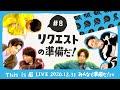 【This is 嵐 LIVE みんなで準備だ!TV】#8 リクエストの準備だ!