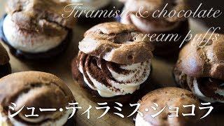 ティラミスと生チョコのシュークリーム|Chocolate Cacao チョコレートカカオさんのレシピ書き起こし