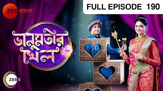 Bhanumotir Khel | Full Episode - 182 | Shreyosree Roy, Rubel