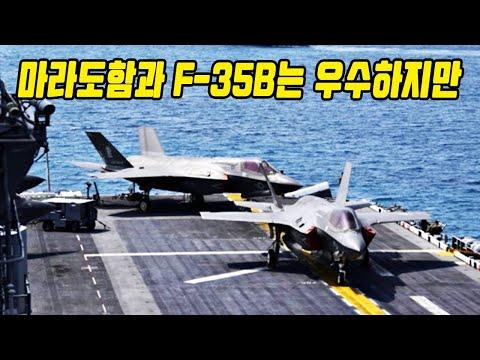 대형상륙함 마라도함, F-35B탑재 항모변신?
