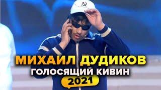 КВН Михаил Дудиков Голосящий КиВиН 2021