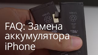 FAQ: Замена аккумулятора iPhone