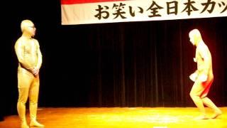 全日本お笑いカップのわんパターンのネタです。