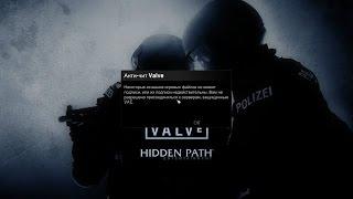 VAC Блокирует в CS:GO (Что Делать? Бесплатно!)