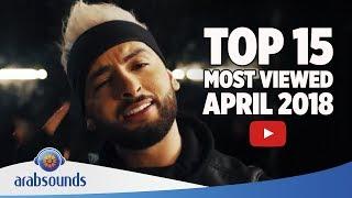 Top 15 Most Viewed Arabic songs of April 2018 | أكثر 15 أغاني عربية مشاهدة على يوتيو في أبريل