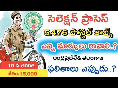 Ap Postal Jobs 2019 || Ts postal Jobs 2019 || Postal Jobs 2019 Telugu selection process
