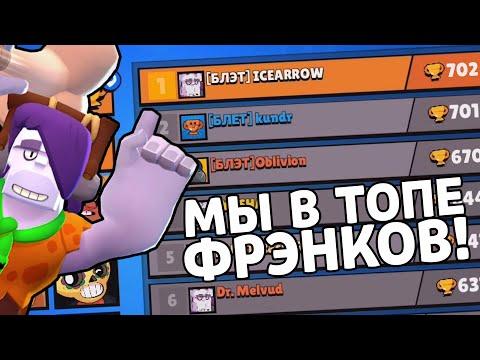 ВЗЯЛИ ТОП-1 ФРЭНКА В РОССИИ ПО КУБКАМ?! БЕРЕМ 700 КУБКОВ И БОЛЬШЕ В БРАВЛ СТАРС!