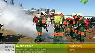 Грядёт жара. Ямальские спасатели готовятся к пожарам