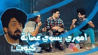 لمن اموري ايريد يسوي عصابة ومترهم  #ولاية بطيخ #تحشيش #الموسم الرابع