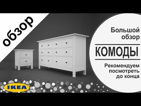 Комоды икеа. Большой обзор всех комодов в Ikea. Наше мнение!