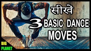 3 simple dance moves || HIP HOP DANCE MOVES TUTORIAL || for beginners