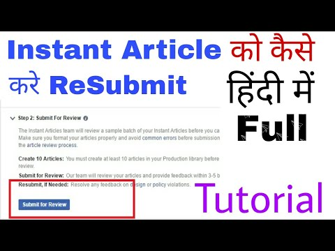 Facebook Instant Article ReSubmit ! Solved Problem 100% Working!