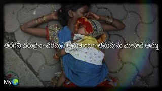 Tharagani baruvaina song lyrics in telugu |Amma song| #KGF Capeter 1 Movie song (lyrics in Telugu)