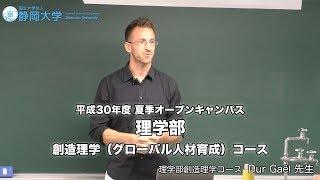理学部創造理学コース 2018年 夏季オープンキャンパス - 静岡大学