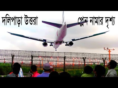 Plane Landing View at Dhaka International Airport on Eid Vacation II Hazrat Shahjalal II Bangladesh