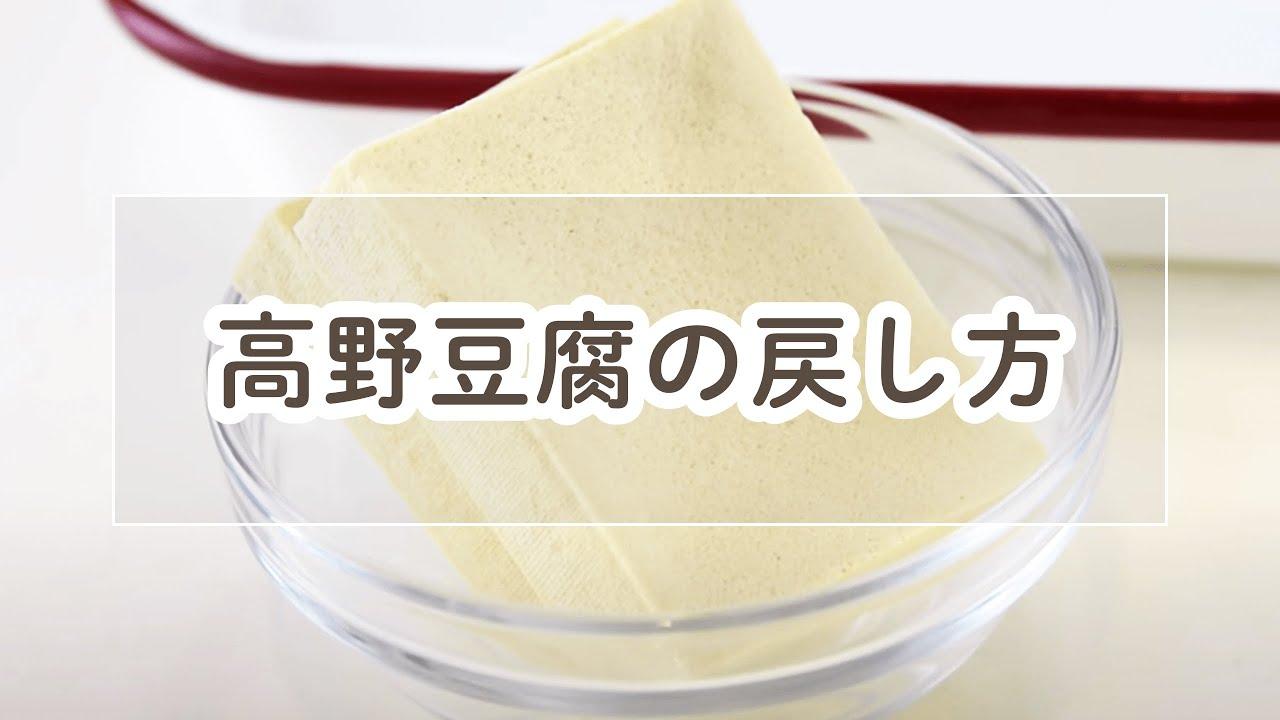 高野 豆腐 食べ 方