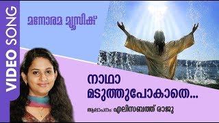 Nadha Maduthu Pokathe | Christian Devotional Song | Elizabeth Raju