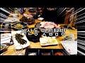 인천 계양구 아이와 가볼만한곳 데이트코스 계양꽃마루