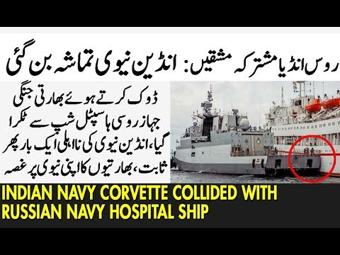 Indian Navy Corvette collided with Russian Navy hospital ship Indo Russian military Exercise 2017