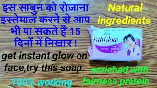 fair glow soap(review)|इस साबुन को रोजाना इस्तेमाल करने से आप भी पा सकते है 15 दिनों में निखार hindi