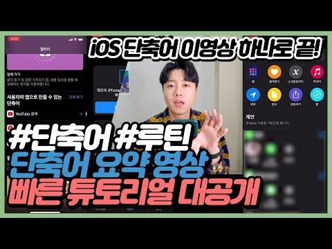 📲 [단축어 강좌] iOS 단축어 이 것만 알면 됩니다. 빠른 튜토리얼 대공개 | 개발 프로그래밍 개발자 강좌 루틴 자동화 꿀팁