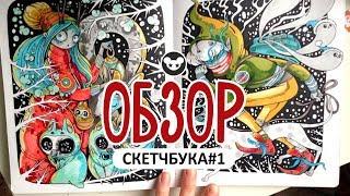 �������� ���� ОБЗОР СКЕТЧБУКА   SKETCHBOOK TOUR   Мой первый изрисованный полностью альбом ������