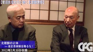 【藤井厳喜&菅沼光弘先生に聴く】北朝鮮の正体―金正恩体制を侮るな!