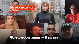 Флешмоб в защиту Куштау