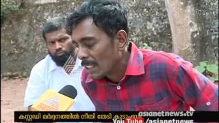 Protest in front of Thrikkakara AC office against Custodial Torture