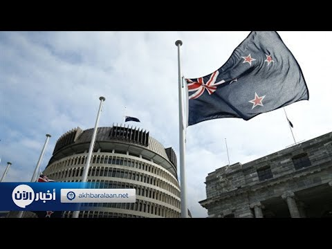 مئات النيوزيلنديين يعرضون تسليم أسلحتهم للدولة  - نشر قبل 5 ساعة