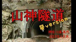 【心霊】山神隧道までハイキング