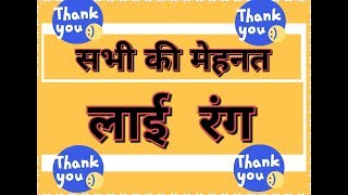 सभी की मेहनत  लाई  रंग : Bhut se Ques.videos me se..thanks to all my Dear Student 😃😃